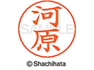 【お取り寄せ】シヤチハタ/ネームペン用ネーム シルバー 既製 河原/X-GPS-0800