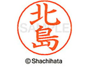【お取り寄せ】シヤチハタ/ネームペン用ネーム シルバー 既製 北島/X-GPS-0903