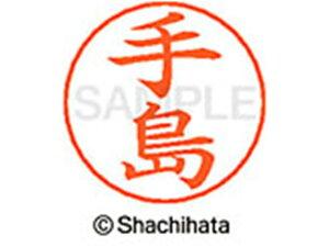 【お取り寄せ】シヤチハタ/ネームペン用ネーム シルバー 既製 手島/X-GPS-1481