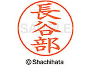【お取り寄せ】シヤチハタ/ネームペン用ネーム シルバー 既製 長谷/X-GPS-1633
