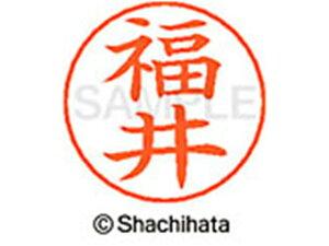 【お取り寄せ】シヤチハタ/ネームペン用ネーム シルバー 既製 福井/X-GPS-1728