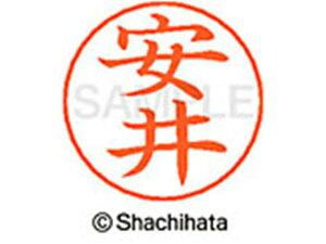 【お取り寄せ】シヤチハタ/ネームペン用ネーム シルバー 既製 安井/X-GPS-1930