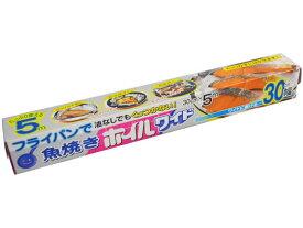 【お取り寄せ】三菱アルミ/魚焼き ホイルワイド 30cm×5m