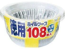【お取り寄せ】東洋アルミ/徳用ホイルケース 丸型 大