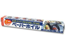 【お取り寄せ】東洋アルミ/ペーパーホイル 30cmX5M