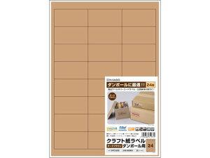ヒサゴ/クラフト紙ラベル A4 ダークブラウン 24面 20シート