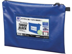マグエックス/耐水メールバッグ「タフブロック」B4 青×5個/MPO-B4B