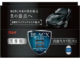 リンレイ/ブラックス・タイプS 黒専用 高耐久キズ消しWAX/206418