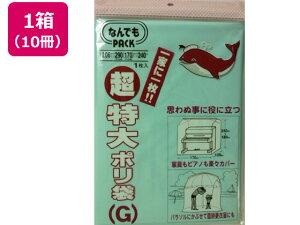 アルフォーインターナショナル/なんでもPACK超特大ポリ袋 G×10冊