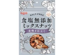 六甲バター/QBB 食塩無添加 ミックスナッツ 素焼き仕立て