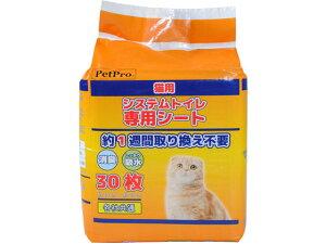 【お取り寄せ】ペットプロ/システムトイレ専用 消臭シート 30枚