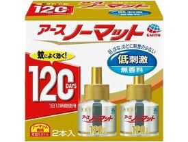 アース製薬/アースノーマット 取替えボトル 120日用 無香性 2本入