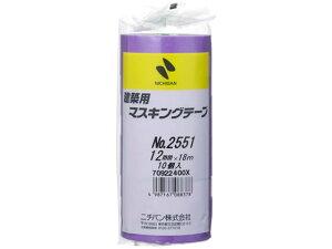 ニチバン/建築用マスキングテープ 12mm×18 10巻/2551-12