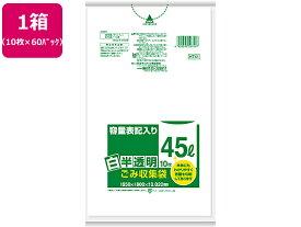 【お取り寄せ】日本サニパック/容量表記入 白半透明 ごみ収集袋45L 600枚