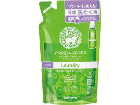 【お取り寄せ】サラヤ/ハッピーエレファント 液体洗たく用洗剤 詰替 540ml