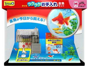【お取り寄せ】スペクトラムブランズジャパン/テトラ ラクラクお手入れ金魚セットM