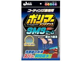 【お取り寄せ】プロスタッフ/ポリマーメンテナンス SMSセーム/P120