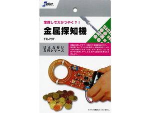 【お取り寄せ】イーケイジャパン/エレキット 金属探知機/TK-737