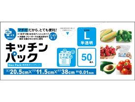 【お取り寄せ】オルディ/キッチンパック マチ付 半透明 L 50枚/PP-KP-L