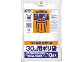 オルディ/クリンパック ゴミ容器 乳白半透明 30L 10枚/CPN71