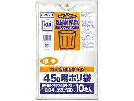 【お取り寄せ】オルディ/クリンパック 乳白半透明 45L 10枚/CPN73