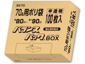 【お取り寄せ】オルディ/バランスパック BOX 半透明 70L 100枚/BX70