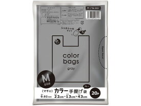 【お取り寄せ】オルディ/プラスプラス カラー手提げ袋 M グレー 20枚/PP-CTM-20GY