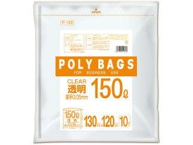 オルディ/ポリバッグビジネス 150L 透明 10枚/P-150