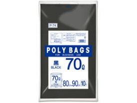 【お取り寄せ】オルディ/ポリバッグビジネス 70L 黒 10枚/P-74