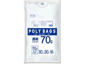 オルディ/ポリバッグビジネス 70L 透明 10枚/P-75