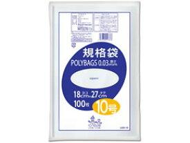 【お取り寄せ】オルディ/ポリバッグ規格袋 透明 10号 100枚/L03-10