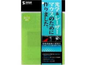 【お取り寄せ】サンワサプライ/エコマウスパッド グリーン/MPD-EC37G