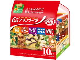 アマノフーズ/いつものおみそ汁10食バラエティセット