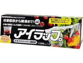 岩谷マテリアル/アイラップ スライドジッパーNEO 10枚/I-WRAP-SZN