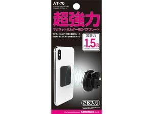 【お取り寄せ】カシムラ/マグネットホルダー用 ストロングプレート 2枚/AT70
