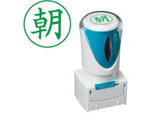 【お取り寄せ】シヤチハタ/Xスタンパービジネス キャップレスE型 緑 朝 タテ