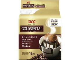 UCC/ゴールドスペシャル ドリップ スペシャルブレンド 15P/350913
