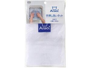 【お取り寄せ】オーエ/Arao!手押し洗いネット