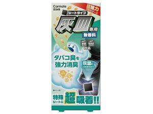 カ-メイト/灰皿消臭 シート 無香 4枚/D249