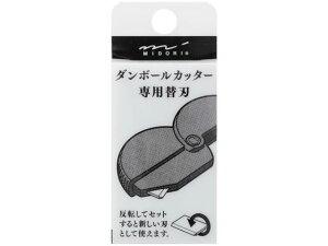 ミドリ(デザインフィル)/ダンボールカッター 替刃/35411006