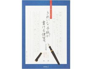ミドリ/きれいな手紙が書ける便箋 お礼状用