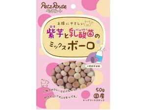 【お取り寄せ】ペッツルート/紫芋と乳酸菌のミックスボーロ 50g
