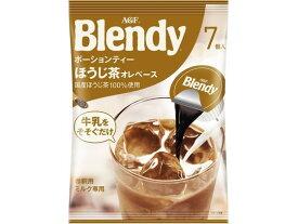 味の素AGF/ブレンディ(R) ポーションティーほうじ茶オレベース7個