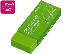 コクヨ/プラスチック消しゴム リサーレ プレミアムタイプ 緑 10個