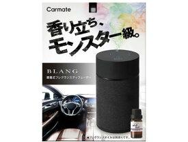 【お取り寄せ】カーメイト/ブラング 噴霧式FDF BK/L10002