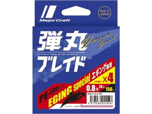 【お取り寄せ】メジャークラフト/弾丸ブレードX4 150m DBE4-150/0.6PK