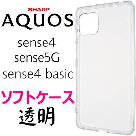 クリアソフトケース AQUOS sense4 sense5G sense4 basic アクオスセンス SH-41A SH41A ドコモ SH-53A SH53A SHG03 A003SH アクオス センスフォー センス5G スマホケース スマホカバー TPU 透明 シンプル ソフトケース マイクロドット ストラップホール 送料無料