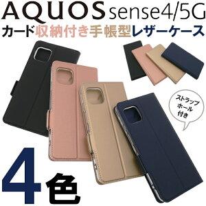手帳型ケース AQUOS sense4 sense5G sense4 basic アクオスセンス SH-41A SH41A SH-53A SH53A SHG03 A003SH アクオス センスフォー センス5G sense 4 カバー 手帳型 スマホケース ポケット付き カード収? ベルトなし