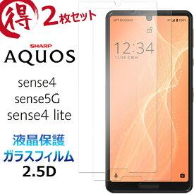 2枚セット AQUOS sense4 sense5G sense4 lite 液晶保護 アクオスセンス SH-41A SH41A docomo ドコモ SH-53A SH53A SHG03 SH-RM15 アクオス センスフォー センス5G シャープ 2.5D 画面保護 ガラスフィルム 強化ガラス 硬度9H クリーナーシート付き 送料無料