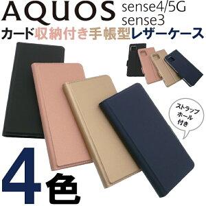 送料無料 アクオスセンス AQUOS sense4 手帳 ケース 手帳型ケース sense5G SH-41A SH41A SH-53A SH53A SHG03 sense4lite lite sense3 SH-02M SHV45 sense3lite SH-RM12 スマホケース カバー TPU マグネット スマホカバー おしゃ